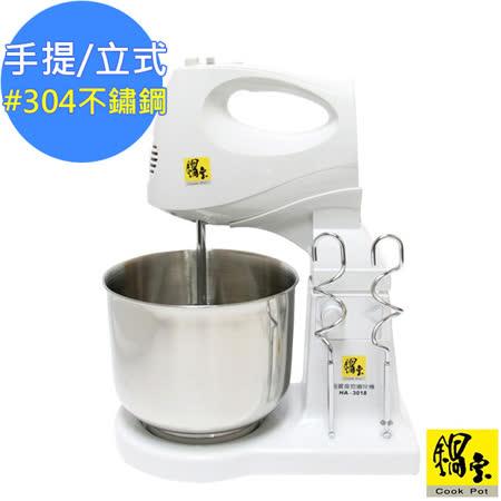 【鍋寶】手提/立式兩用美食調理攪拌機(HA-3018)-不鏽鋼新款