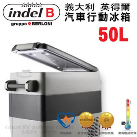 【義大利 Indel B】汽車行動冰箱 50L.高效製冷車載冰箱/德國原裝直流變頻壓縮機 /快速製冷-18度/ YCD50