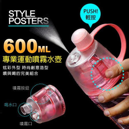 【PS Mall】 運動補水保濕美容噴水隨手杯噴霧水降溫水瓶水壺 任選4入 (J2380)