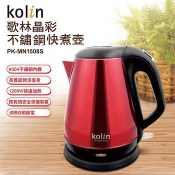 歌林1.5L 晶彩不鏽鋼快煮壺 PK-MN1508S