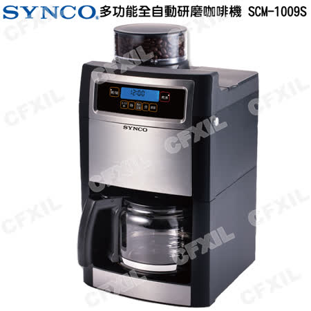 【真心勸敗】gohappy【新格】多功能全自動研磨咖啡機  SCM-1009S效果遠東 百貨 dm