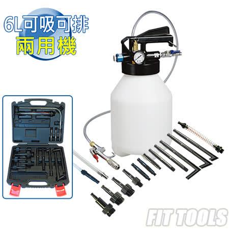 【良匠工具】6L氣動自排油 抽油機/ATF自動變速箱油/送油機/兩用機 14件配件適多種車款