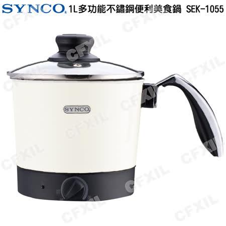 【新格】1L多功能不鏽鋼便利美食鍋 SEK-1055