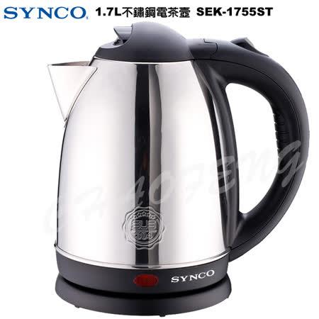 【新格】1.7L不鏽鋼電茶壼 SEK-1755ST