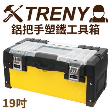 TRENY铝把手塑铁工具箱-19