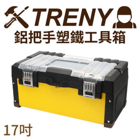 TRENY铝把手塑铁工具箱-17
