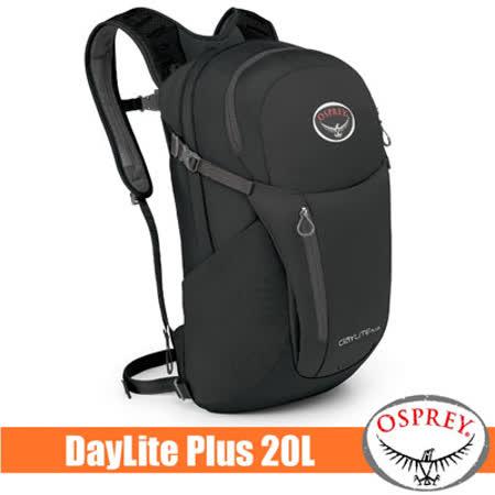 【美國 OSPREY】Daylite Plus 20L 超輕多功能隨身背包/攻頂包(附爆音哨+可調多孔式背負系統+腰帶).單車隨行包.輕便自行車日用包_黑 R