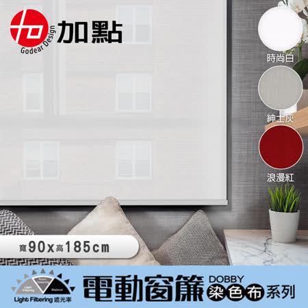 【加點】DOBBY時尚泫染交錯織布捲簾 遮光窗簾 可DIY搖控電動安全無線 台灣製造 90*185cm