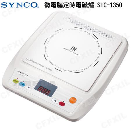 【新格】微電腦定時電磁爐 SIC-1350