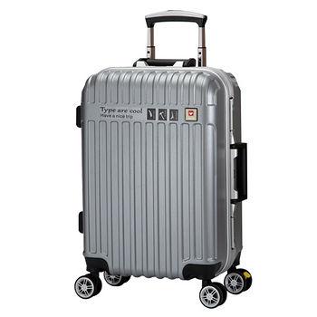 MYTRAVEL風華鋁框24+20吋行李箱-冰銀