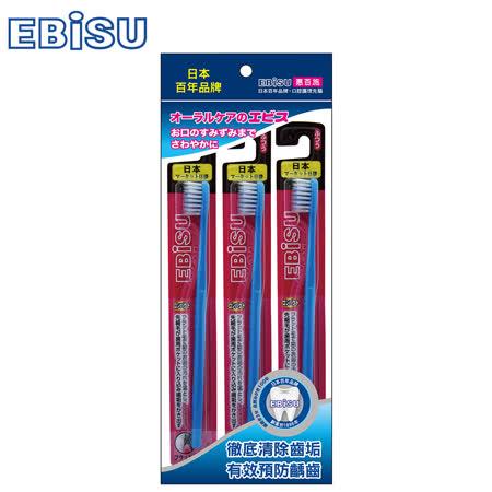 【EBiSU】經典軟毛牙刷3入