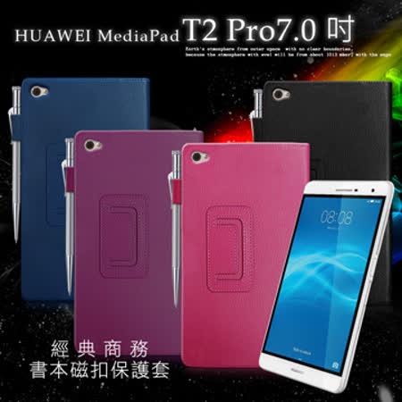 HUAWEI 華為 MediaPad T2 7.0 Pro 經典商務書本式 磁扣支架保護套 皮套