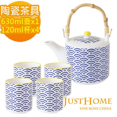 【真心勸敗】gohappy線上購物【Just Home】日式藍彩陶瓷一壺四杯茶具組評價好嗎高雄 漢 神 巨 蛋 百貨 公司