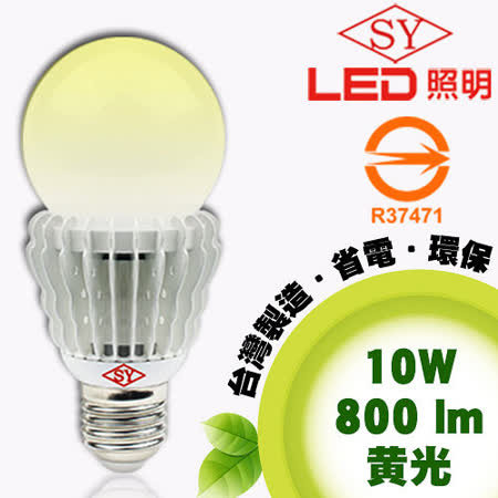 【SY 聲億科技】E27 LED 燈泡 10W-旗艦版(1入)-黃光