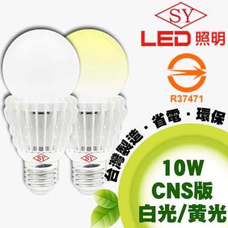 【SY 聲億科技】E27 LED 燈泡 10W-旗艦版(10入)