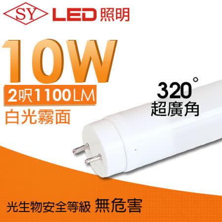 【SY 聲億】T8 廣角型 LED 燈管 2呎10W 白光 6000K 1100流明 高亮度