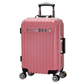 MYTRAVEL風華鋁框24+20吋行李箱-玫瑰粉