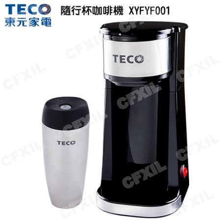 【好物分享】gohappy【東元TECO】隨行杯咖啡機 XYFYF001評價如何愛 買 中港 店