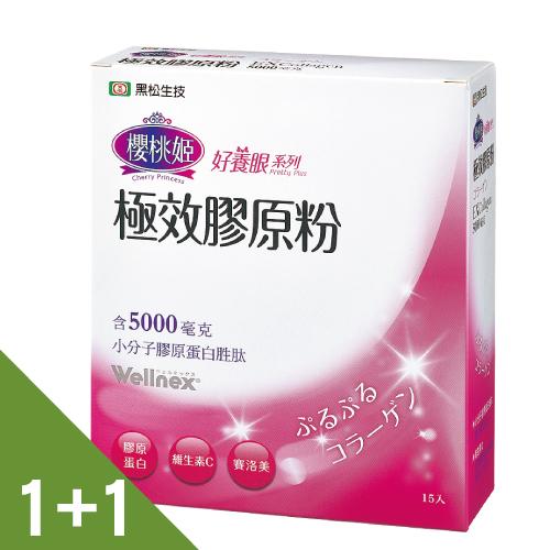 買一送一~黑松~櫻桃姬極效膠原粉^(15入盒^) ^(效期至1051024^)