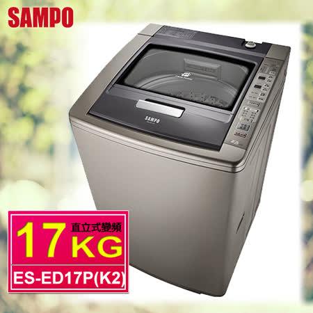 [促銷] SAMPO聲寶 17公斤PICO PURE變頻好取式洗衣機ES-ED17P(K2)送安裝