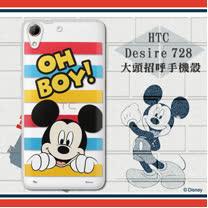 迪士尼Disney正版授權 HTC Desire 728 / D728x 大頭招呼系列軟式手機殼(米奇)
