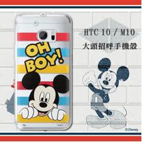 迪士尼Disney正版授權 HTC 10 / M10  大頭招呼系列軟式手機殼(米奇)
