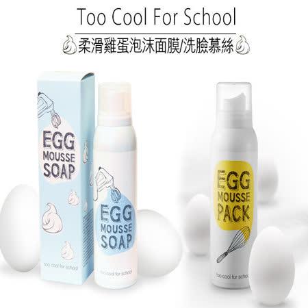 too cool for school 柔滑雞蛋泡沫面膜/洗臉慕絲