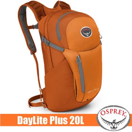 【美國 OSPREY】Daylite Plus 20L 超輕多功能隨身背包/攻頂包(附爆音哨+可調多孔式背負系統+腰帶).單車隨行包.輕便自行車日用包_岩漿橙 R