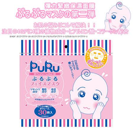 日本 SPC PURU 彈力緊緻保濕面膜 30枚入
