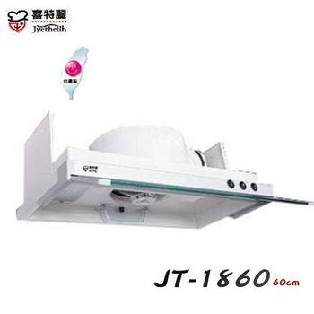 喜特麗 JT-1860 隱藏式排油煙機 烤漆白 60CM