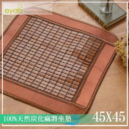 【eyah宜雅】LV系列100%天然炭化麻將坐墊-45X45CM