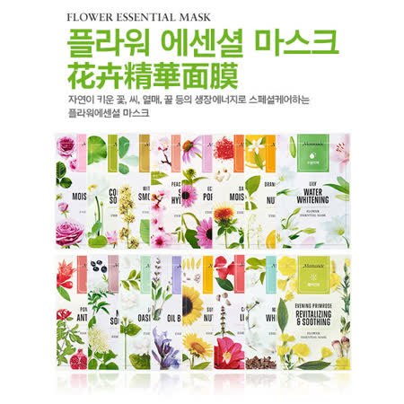 韓國 Mamonde 花卉精華面膜 20ml 多款供選