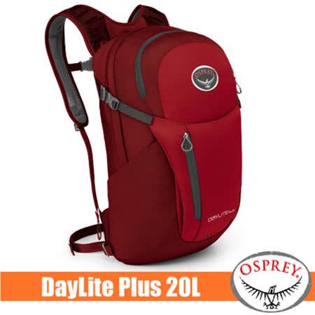 【美國 OSPREY】Daylite Plus 20L 超輕多功能隨身背包/攻頂包(附爆音哨+可調多孔式背負系統+腰帶).單車隨行包.輕便自行車日用包_真誠紅 R