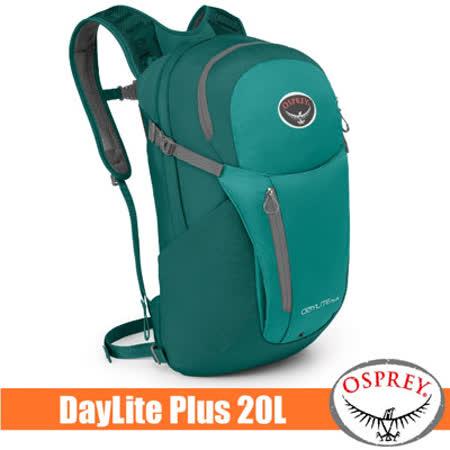 【美國 OSPREY】Daylite Plus 20L 超輕多功能隨身背包/攻頂包(附爆音哨+可調多孔式背負系統+腰帶).單車隨行包.輕便自行車日用包_翡翠綠 R