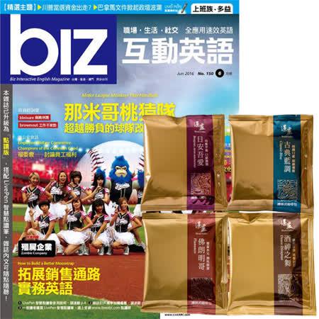 《biz互動英語》朗讀CD版 1年12期 贈 湛盧濾掛式咖啡(11克/20包)