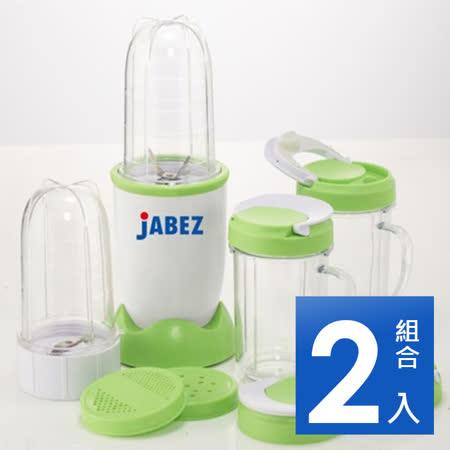 《二入超值組》【雅比斯JABEZ】小鋼彈 魔法蔬果輕食機JJM2508