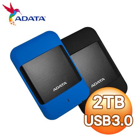 ADATA 威剛 HD700 2TB USB3.0 2.5吋軍規行動硬碟《雙色任選》
