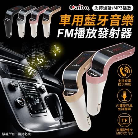 aibo 車用藍牙音樂FM播放發射器(免持通話/MP3播放)