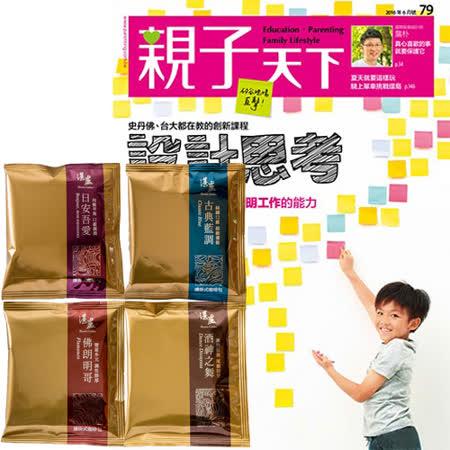 《親子天下》1年11期 贈 湛盧濾掛式咖啡(11克/20包)