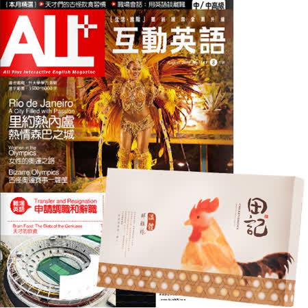 《ALL+互動英語》互動光碟版 1年12期 贈 田記溫體鮮雞精(60g/10入)