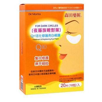 森田藥? Q10活化緊緻亮白眼膜20片(10包)入 20片(10包)入