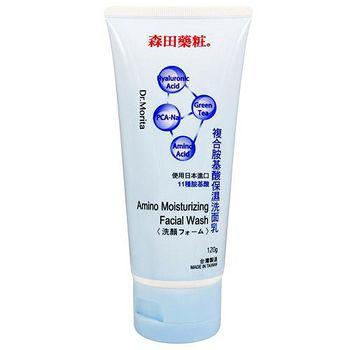 買一送一 森田藥妝複合胺基酸保濕洗面乳 120g/支