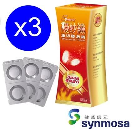 【健喬信元】嫚妙纖油切發泡錠-3盒