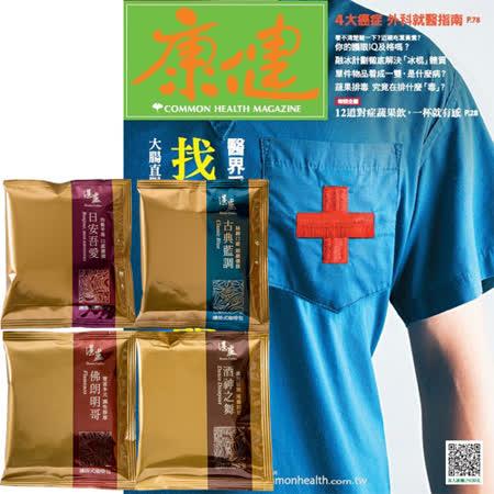 《康健雜誌》1年12期 贈 湛盧濾掛式咖啡(11克/20包)
