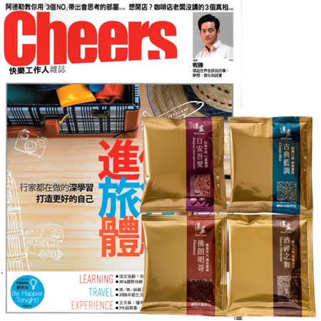 《Cheers快樂工作人雜誌》1年12期 贈 湛盧濾掛式咖啡(11克/20包)