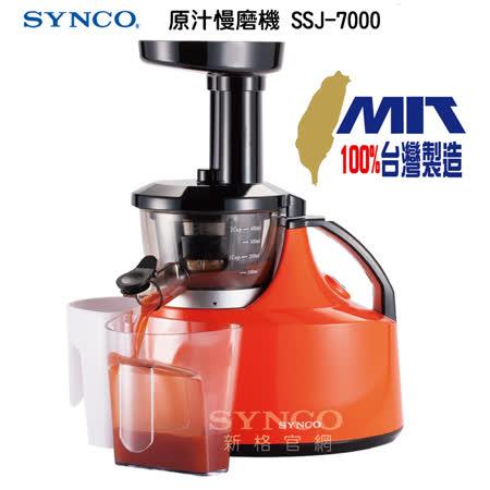 【新格】原汁慢磨機 SSJ-7000