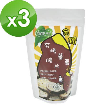 【即期良品】樸優樂活金鑽夯烤蕃薯脆片(80g/包)x3件組