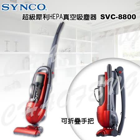 【新格】超級犀利HEPA真空吸塵器 SVC-8800