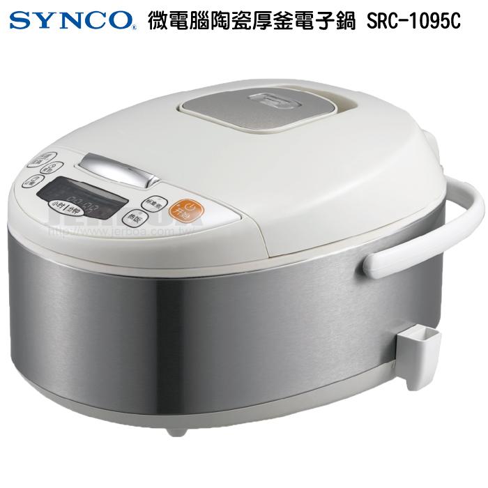 ~新格~微電腦陶瓷厚釜電子鍋 SRC~1095C