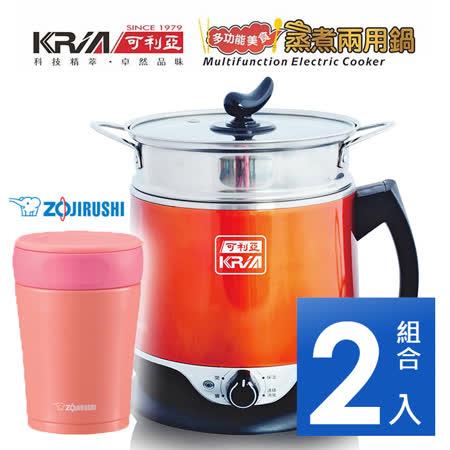 《二入超值組》【KRIA可利亞】多功能美食蒸煮兩用鍋(香檳金) KR-D029+象印0.36L不鏽鋼真空燜燒杯 SW-GA36